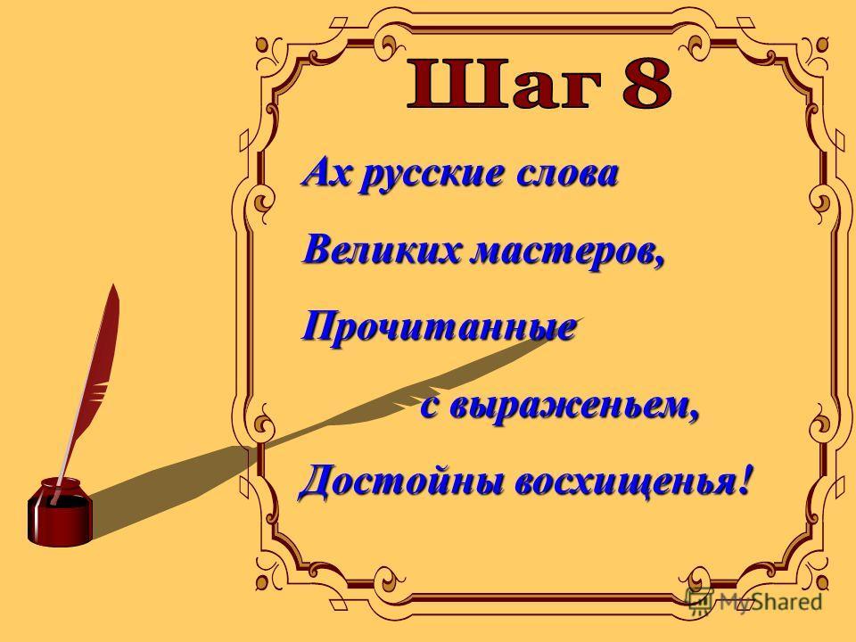 Ах русские слова Великих мастеров, Прочитанные с выраженьем, с выраженьем, Достойны восхищенья!