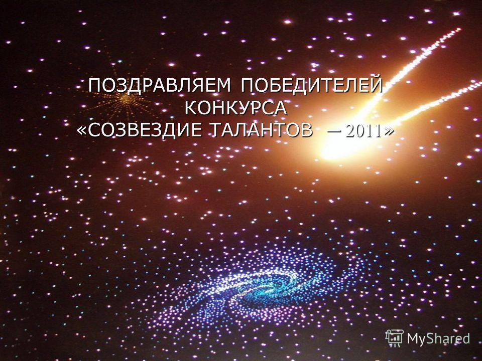 ПОЗДРАВЛЯЕМ ПОБЕДИТЕЛЕЙ КОНКУРСА «СОЗВЕЗДИЕ ТАЛАНТОВ 2011 »