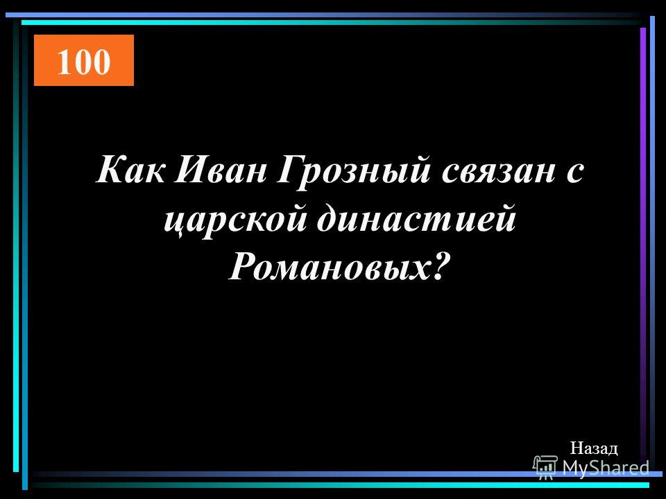 Как Иван Грозный связан с царской династией Романовых? Назад 100