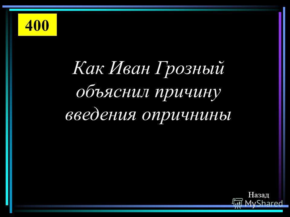 Назад 400 Как Иван Грозный объяснил причину введения опричнины