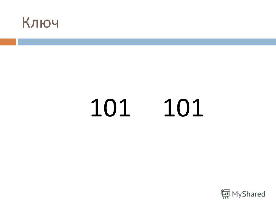 Ключ 101 101