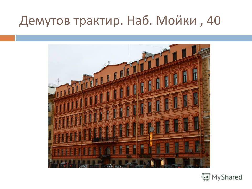 Демутов трактир. Наб. Мойки, 40