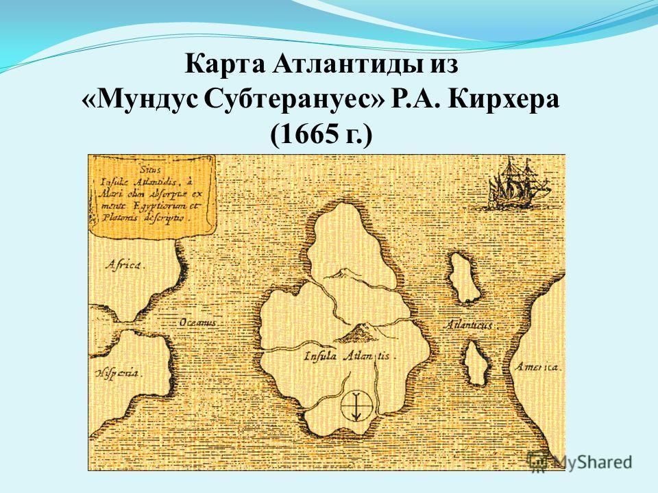Карта Атлантиды из «Мундус Субтерануес» Р.А. Кирхера (1665 г.) Карта Атлантиды из «Мундус Субтерануес» Р.А. Кирхера (1665 г.)