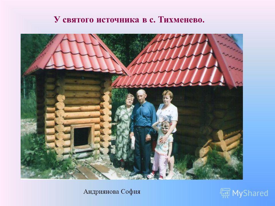 У святого источника в с. Тихменево. Андриянова София