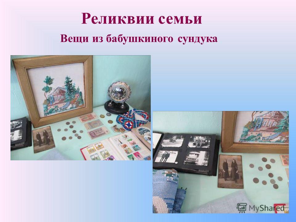 Вещи из бабушкиного сундука Реликвии семьи