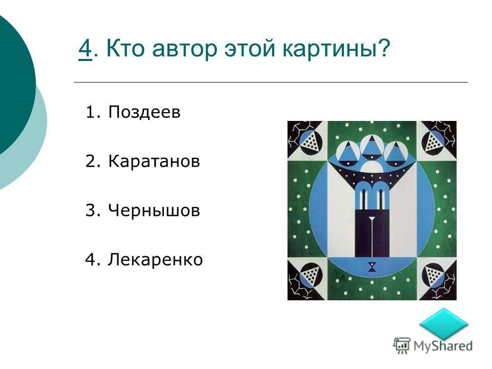 44. Кто автор этой картины? 1. Поздеев 2. Каратанов 3. Чернышов 4. Лекаренко