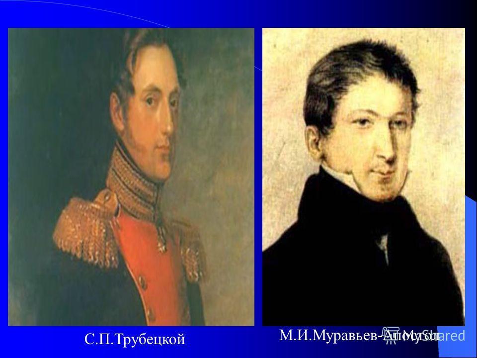 С.П.Трубецкой М.И.Муравьев-Апостол