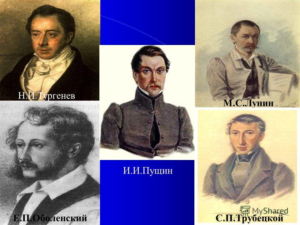 Н.И.Тургенев М.С.Лунин С.П.ТрубецкойЕ.П.Оболенский И.И.Пущин