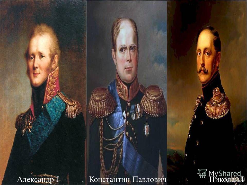 Александр IКонстантин ПавловичНиколай I