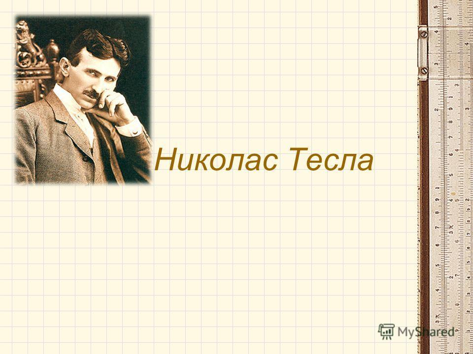 Николас Тесла