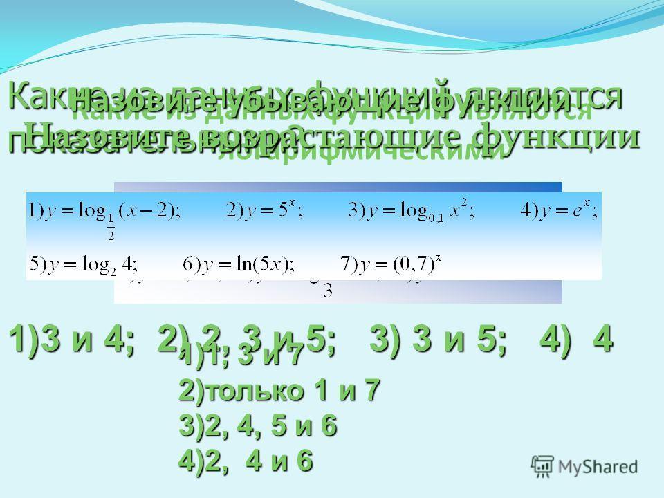 ЗАДАЧИ: узнать много интересного из истории этих функций и их приложений. Вспомнить функции у=а х ;у =log a x их свойства и графики. Сопоставить их. использовать свойства данных функций при решении задач рассмотреть уравнение с параметром с использов