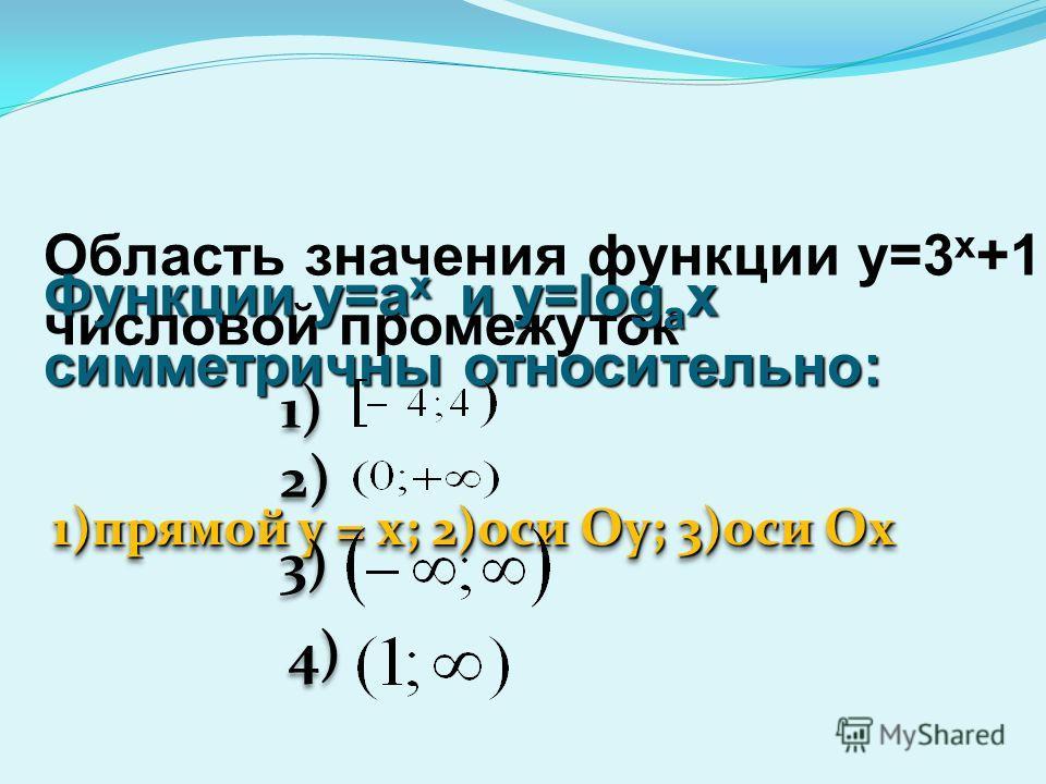 1) такого значенья нет; 2) х; 3) а 1) такого значенья нет; 2) х; 3) а