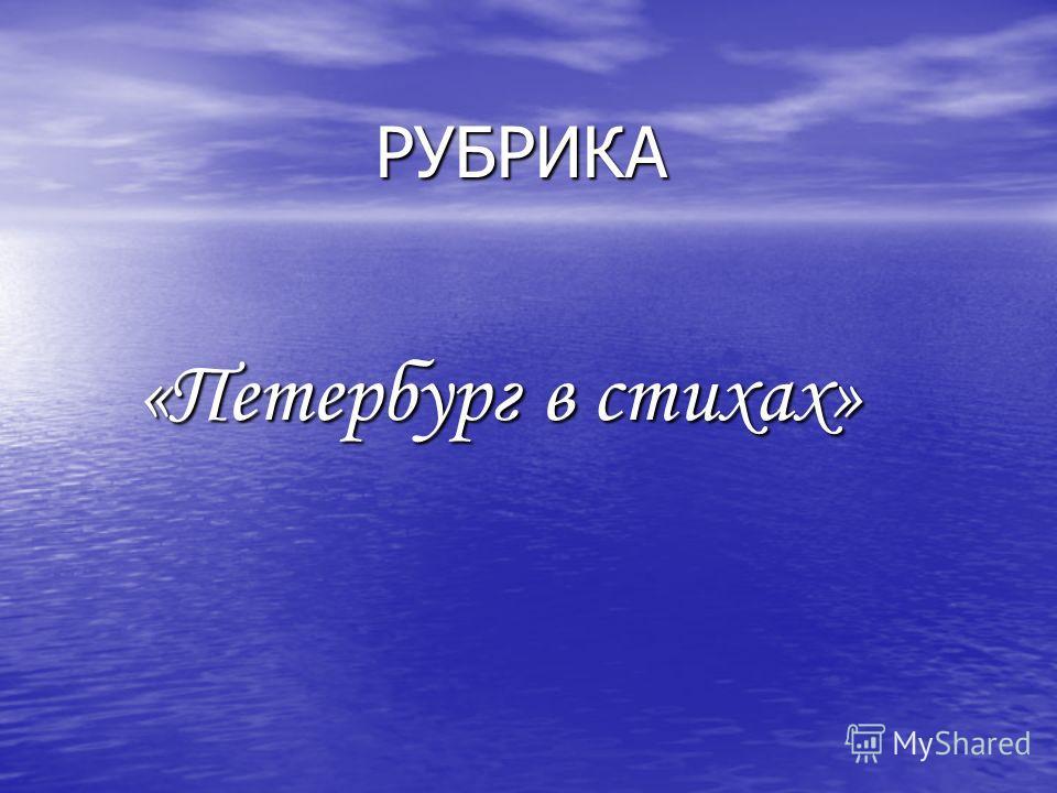 РУБРИКА РУБРИКА «Петербург в стихах» «Петербург в стихах»