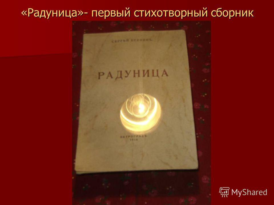 «Радуница»- первый стихотворный сборник