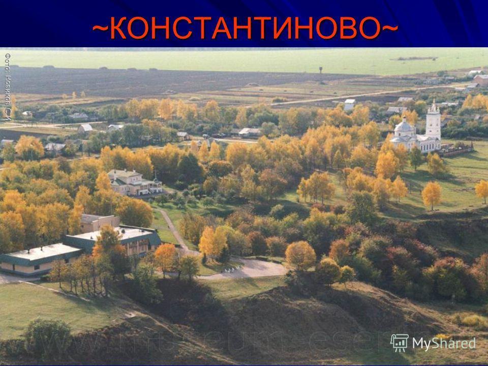~КОНСТАНТИНОВО~