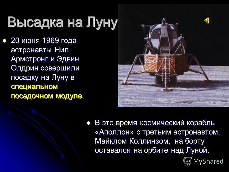 Высадка на Луну 20 июня 1969 года астронавты Нил Армстронг и Эдвин Олдрин совершили посадку на Луну в специальном посадочном модуле. 20 июня 1969 года астронавты Нил Армстронг и Эдвин Олдрин совершили посадку на Луну в специальном посадочном модуле.