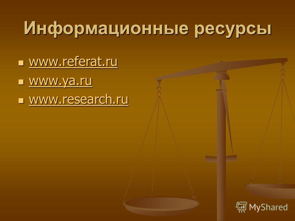 Информационные ресурсы www.referat.ru www.referat.ru www.referat.ru www.ya.ru www.ya.ru www.ya.ru www.research.ru www.research.ru www.research.ru