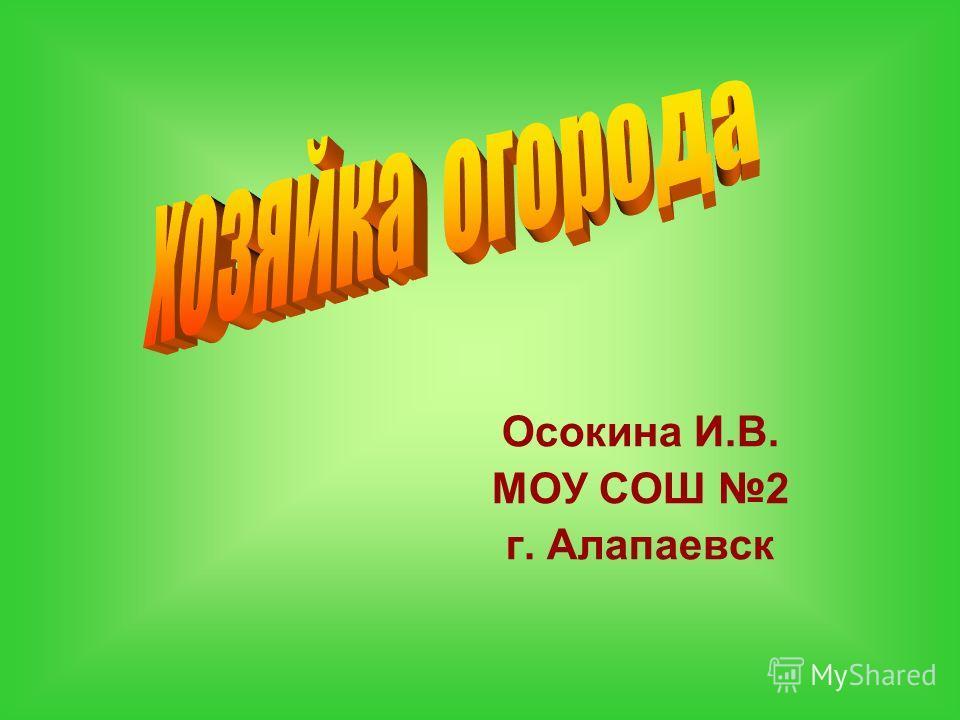 Осокина И.В. МОУ СОШ 2 г. Алапаевск