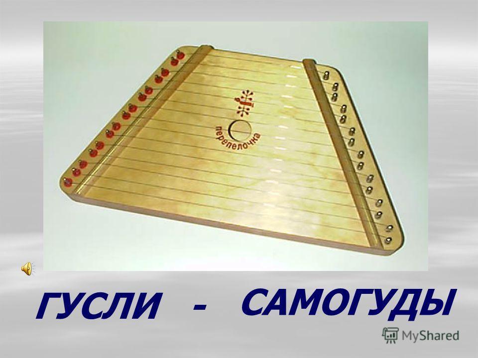 САМОГУДЫ ГУСЛИ -