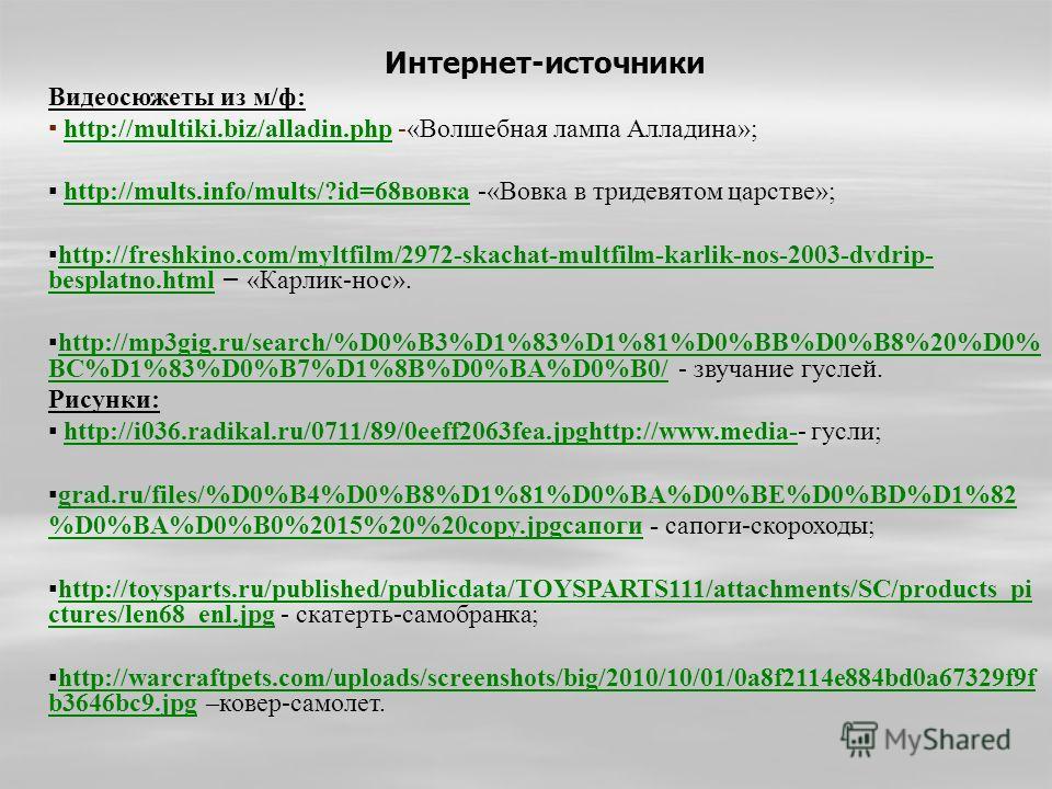Интернет-источники Видеосюжеты из м/ф: http://multiki.biz/alladin.php -«Волшебная лампа Алладина»;http://multiki.biz/alladin.php http://mults.info/mults/?id=68вовка -«Вовка в тридевятом царстве»;http://mults.info/mults/?id=68вовка http://freshkino.co