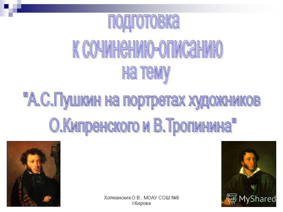 Холманских О.В., МОАУ СОШ 8 г.Кирова