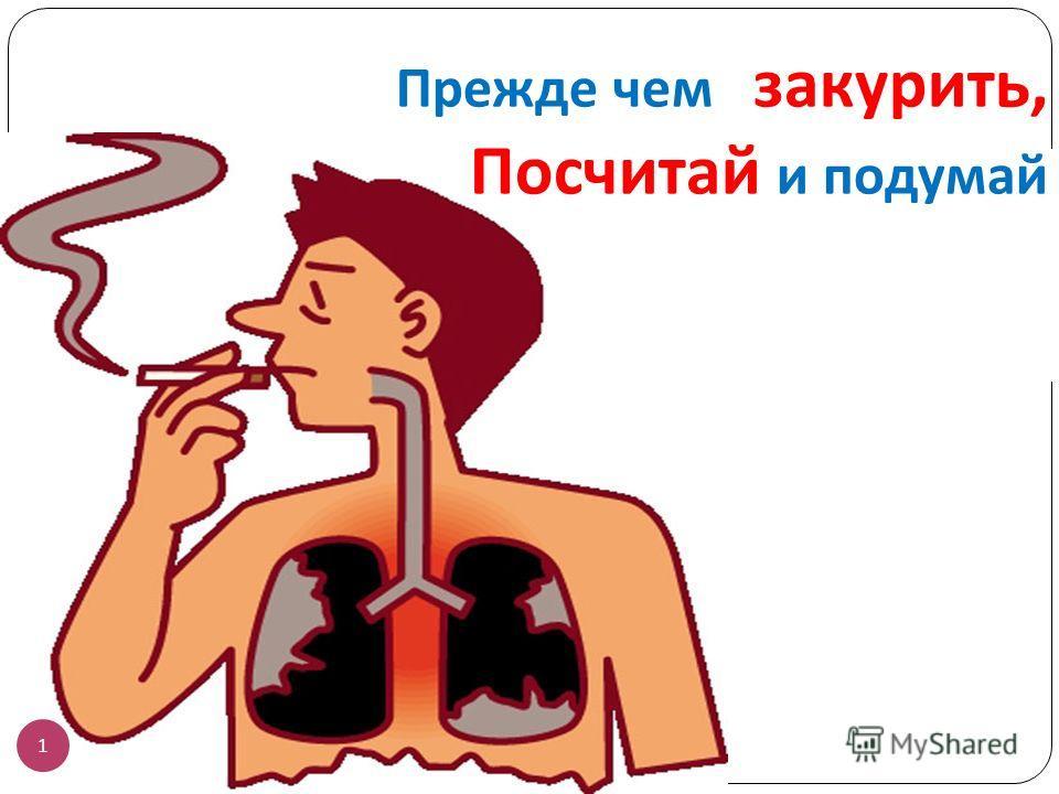 1 Прежде чем закурить, Посчитай и подумай