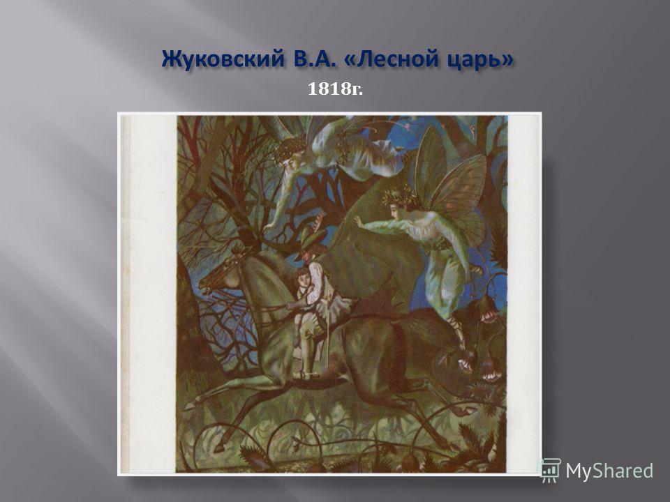 Жуковский В.А. «Лесной царь» Жуковский В.А. «Лесной царь» 1818г.