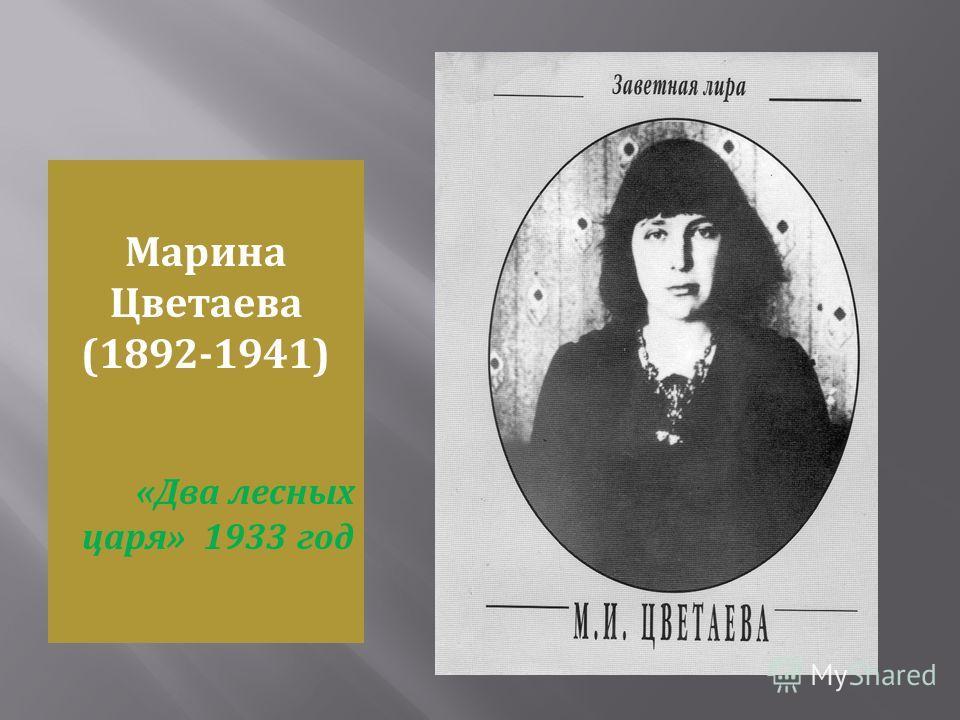 Марина Цветаева (1892-1941) «Два лесных царя» 1933 год