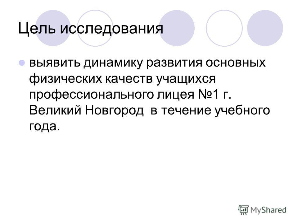 Цель исследования выявить динамику развития основных физических качеств учащихся профессионального лицея 1 г. Великий Новгород в течение учебного года.