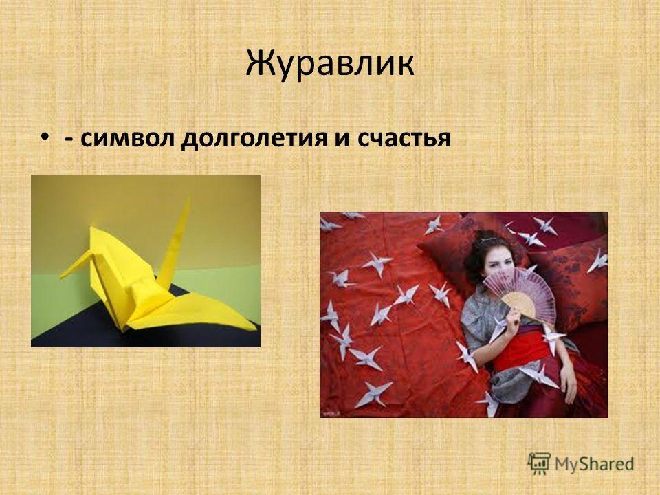 Журавлик - символ долголетия и счастья