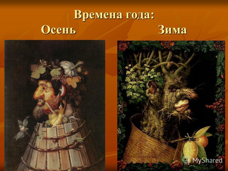 Времена года: Осень Зима