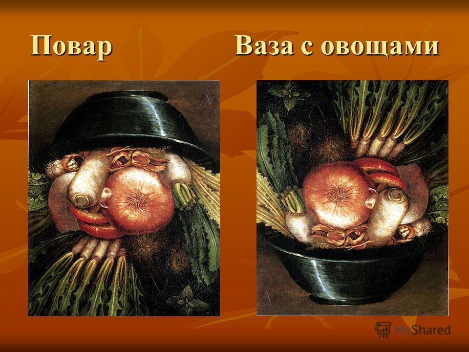 Повар Ваза с овощами