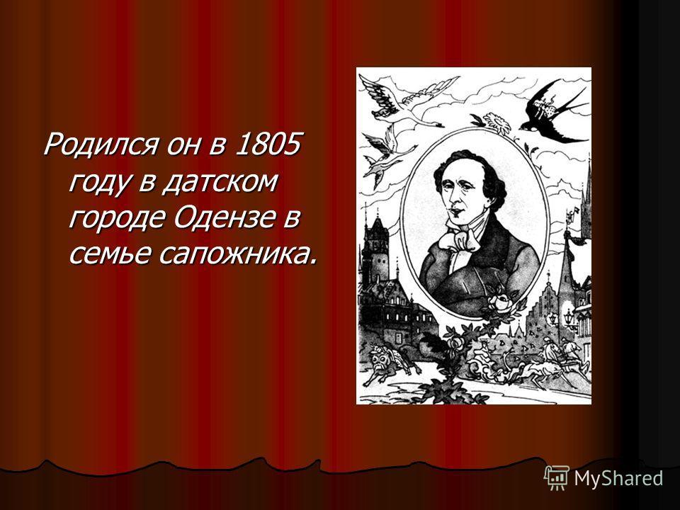 Родился он в 1805 году в датском городе Одензе в семье сапожника.