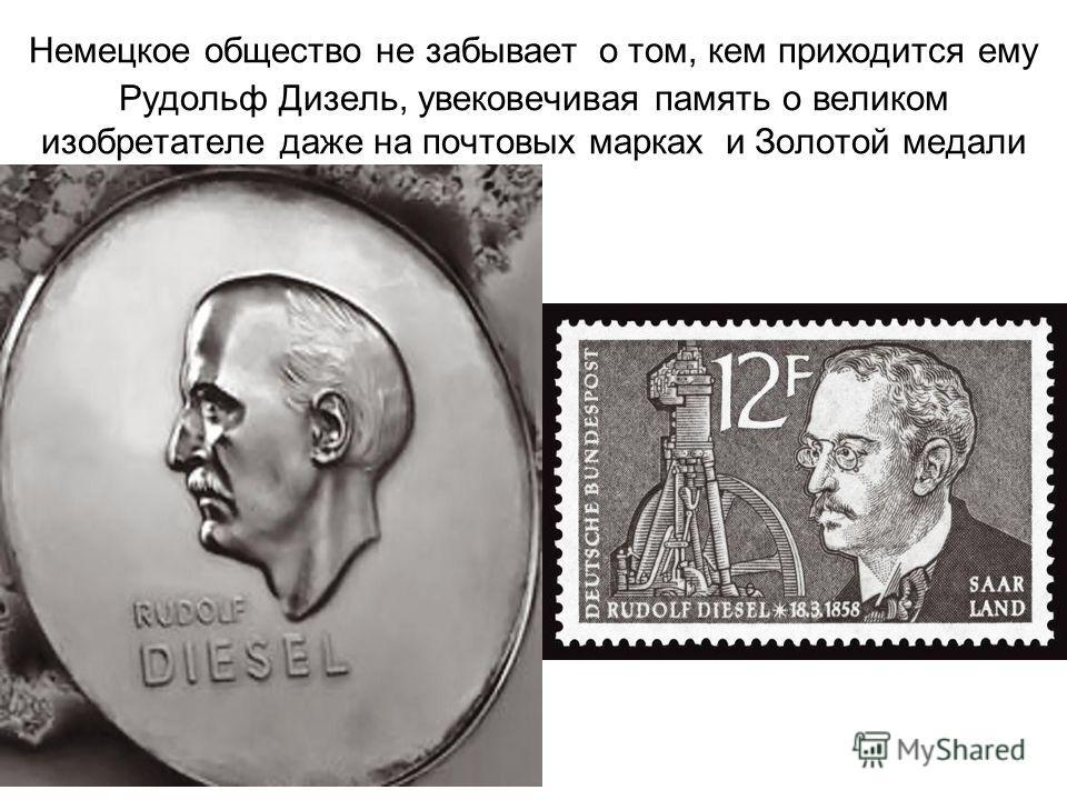 Немецкое общество не забывает о том, кем приходится ему Рудольф Дизель, увековечивая память о великом изобретателе даже на почтовых марках и Золотой медали