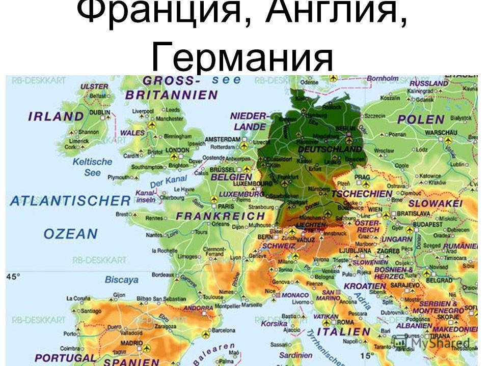 Франция, Англия, Германия