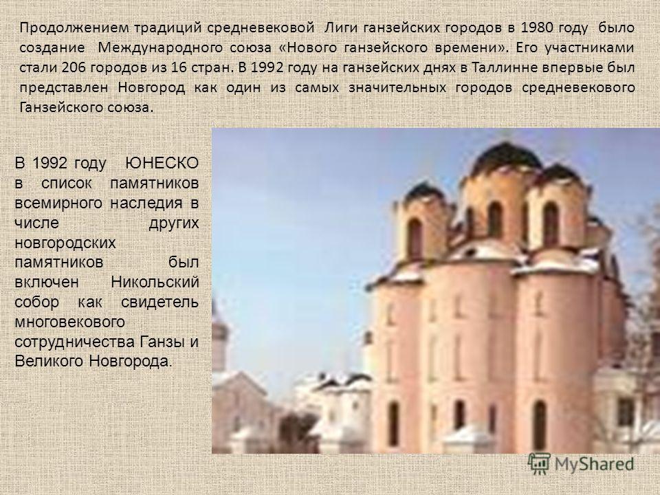 Продолжением традиций средневековой Лиги ганзейских городов в 1980 году было создание Международного союза «Нового ганзейского времени». Его участниками стали 206 городов из 16 стран. В 1992 году на ганзейских днях в Таллинне впервые был представлен