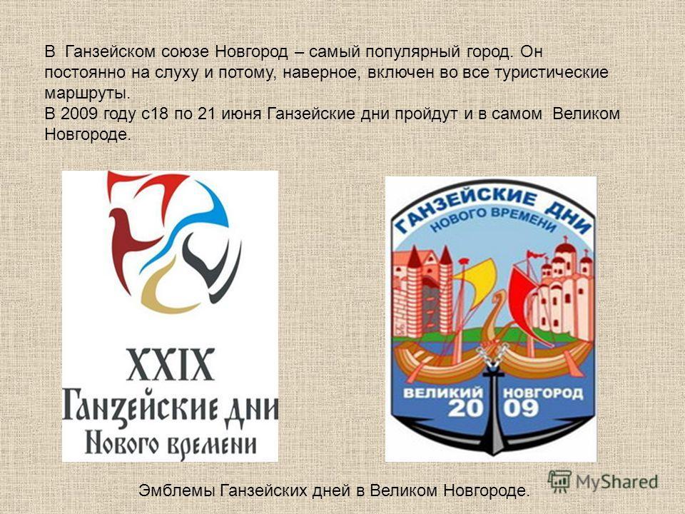 В Ганзейском союзе Новгород – самый популярный город. Он постоянно на слуху и потому, наверное, включен во все туристические маршруты. В 2009 году с18 по 21 июня Ганзейские дни пройдут и в самом Великом Новгороде. Эмблемы Ганзейских дней в Великом Но