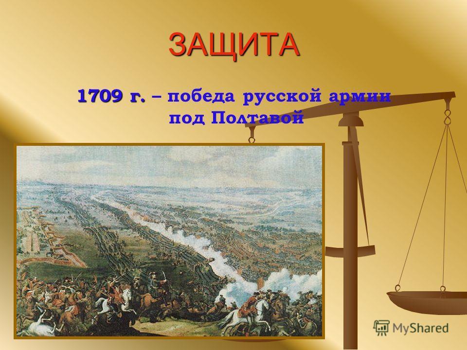 ЗАЩИТА 1709 г. 1709 г. – победа русской армии под Полтавой