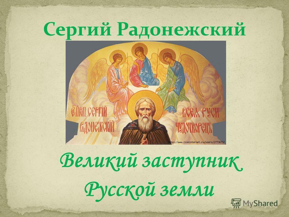 Сергий Радонежский Великий заступник Русской земли