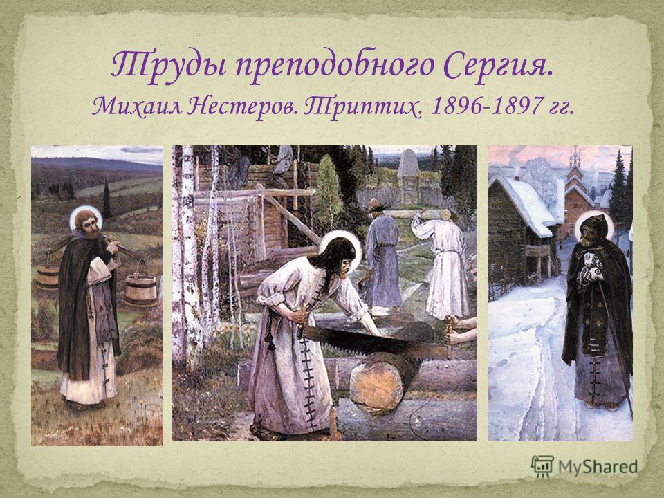 Труды преподобного Сергия. Михаил Нестеров. Триптих. 1896-1897 гг.