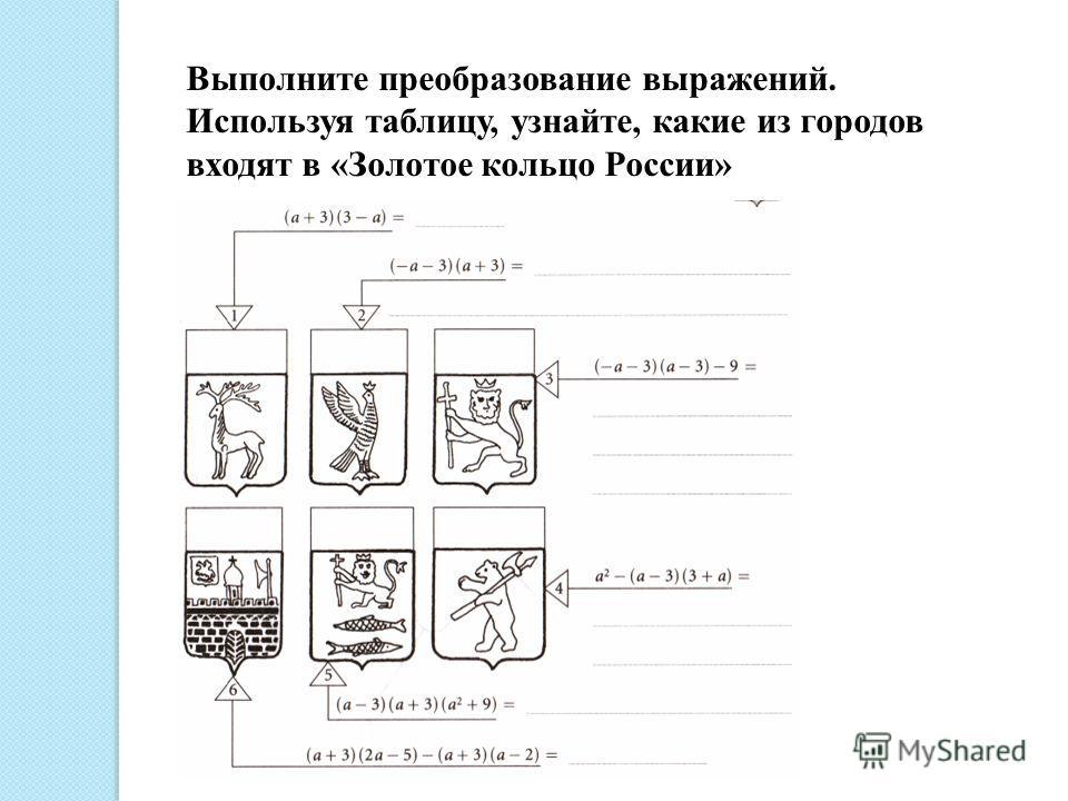 Выполните преобразование выражений. Используя таблицу, узнайте, какие из городов входят в «Золотое кольцо России»