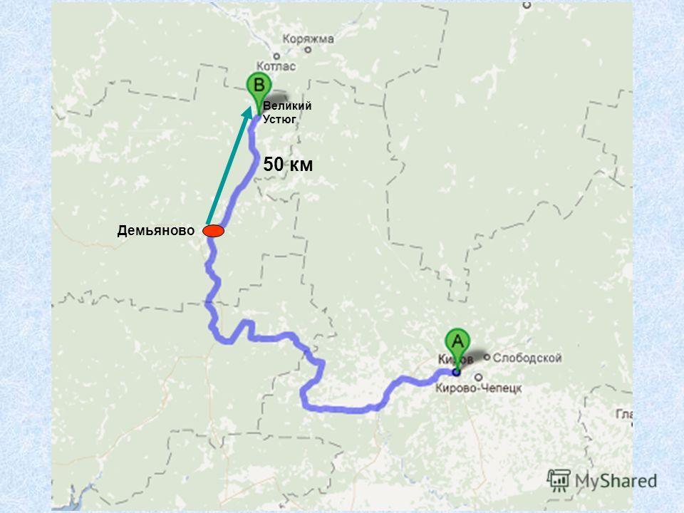 50 км Великий Устюг Демьяново