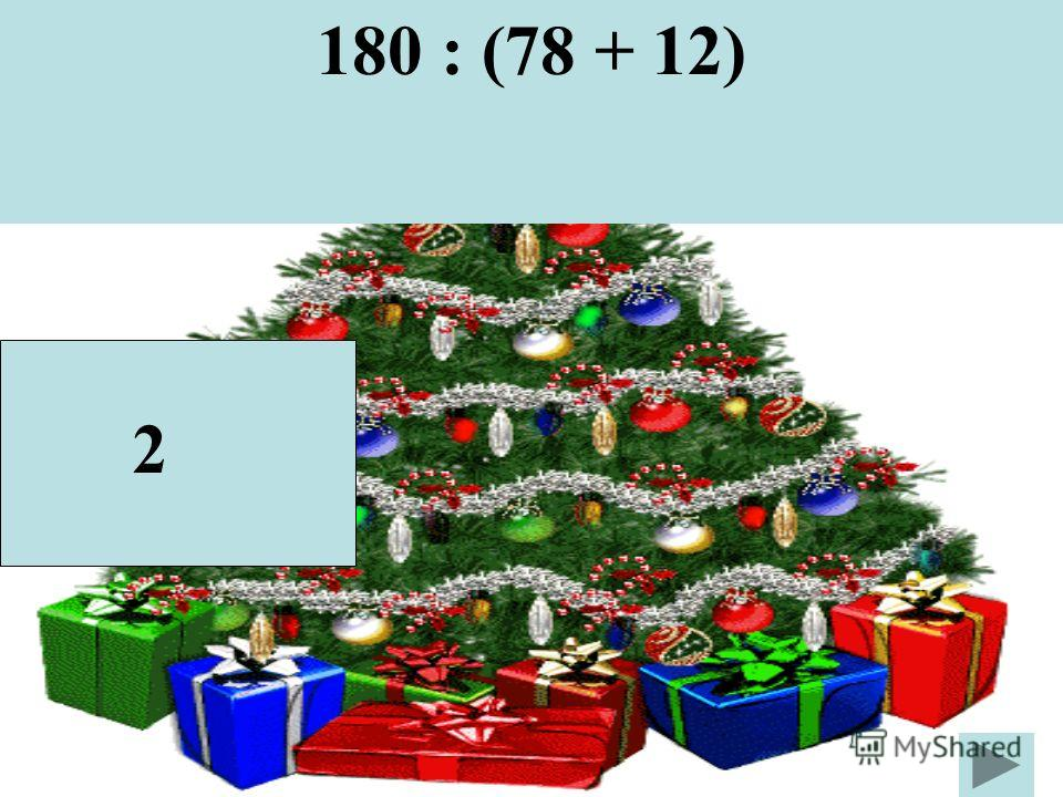 180 : (78 + 12) 2