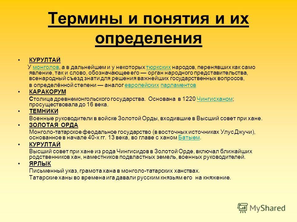 Термины и понятия и их определения КУРУЛТАЙ У монголов, а в дальнейшем и у некоторых тюркских народов, перенявших как само явление, так и слово, обозначающее его орган народного представительства, всенародный съезд знати для решения важнейших государ