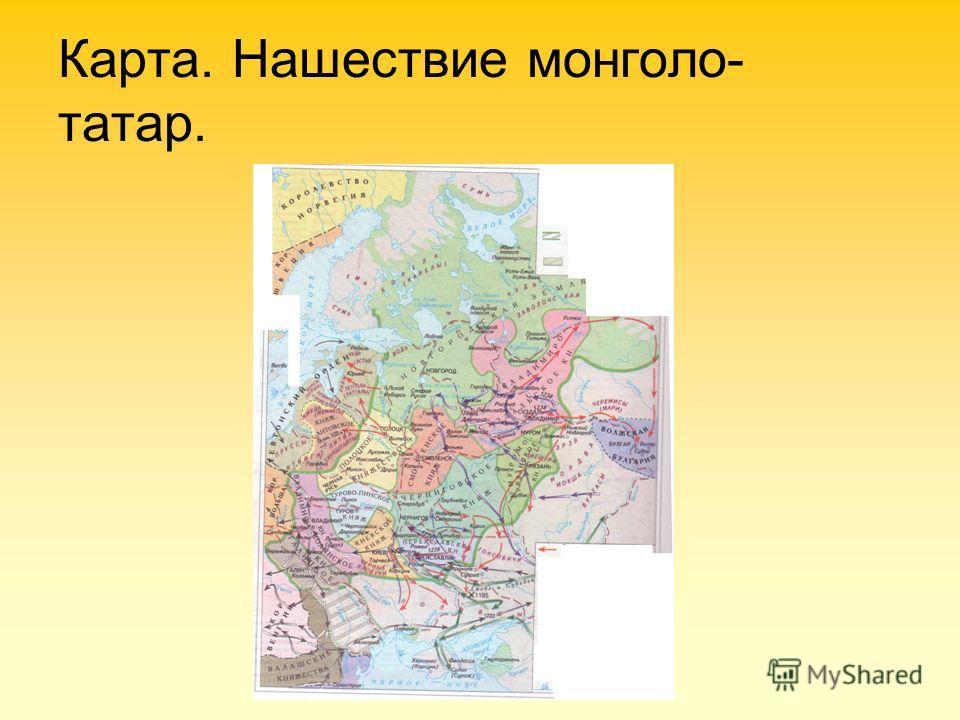 Карта. Нашествие монголо- татар.