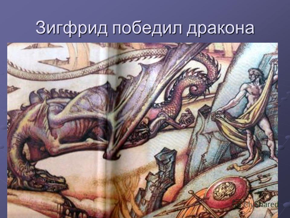 Зигфрид победил дракона