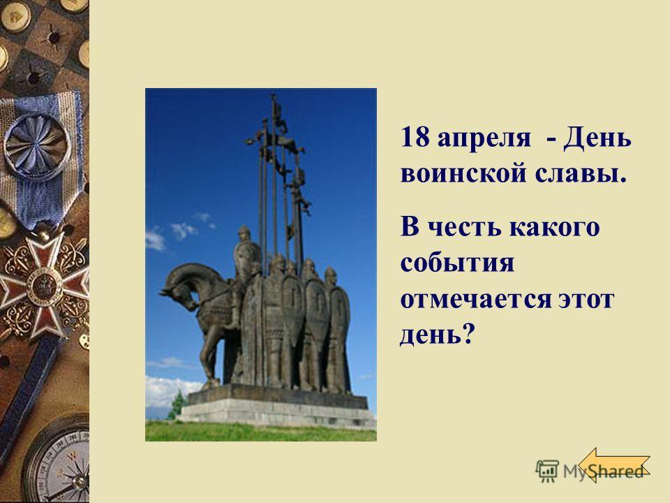 18 апреля - День воинской славы. В честь какого события отмечается этот день?