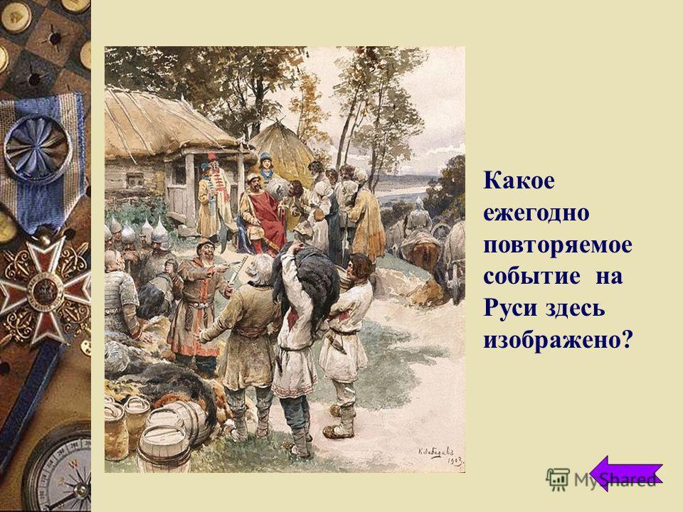 Какое ежегодно повторяемое событие на Руси здесь изображено?