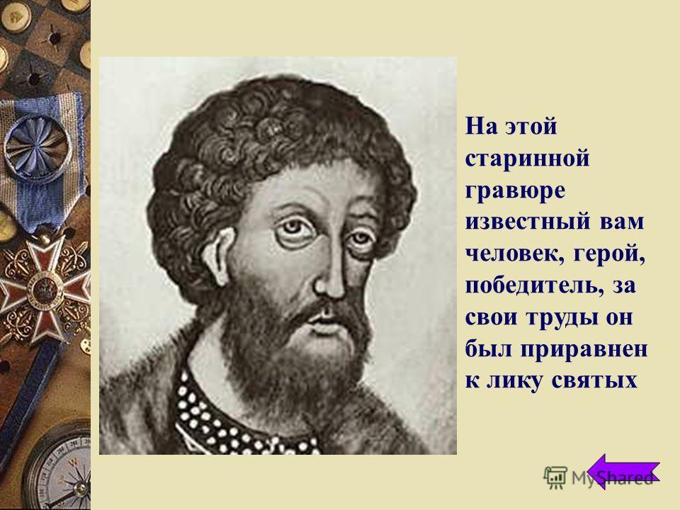 На этой старинной гравюре известный вам человек, герой, победитель, за свои труды он был приравнен к лику святых