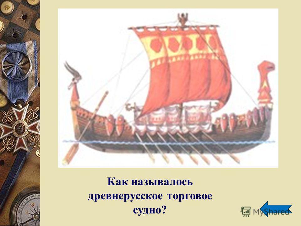 Как называлось древнерусское торговое судно?